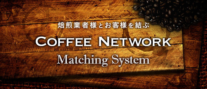 COFFEE NETWORK Matching System